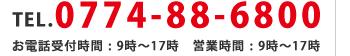 TEL.0774-88-6800