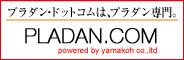プラダン.com