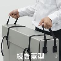 ベルト取っ手(続き蓋型パネルケース用)